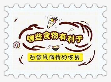 【健康饮食】盐分适量摄入对白癜风的恢复也有重要作用!
