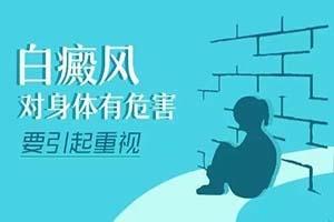 安徽白颠合肥华夏讲解,白癜风的发病有多严重