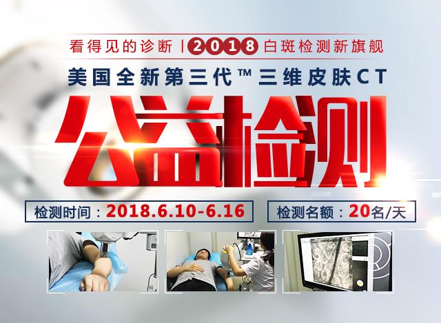 合肥华夏引进第三代三维皮肤CT公益检测
