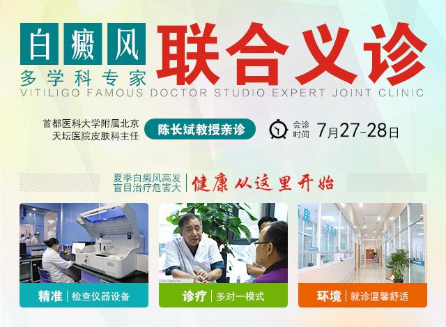 暑期白癜风工作室医生联合公益义诊,合肥华夏白癜风医院